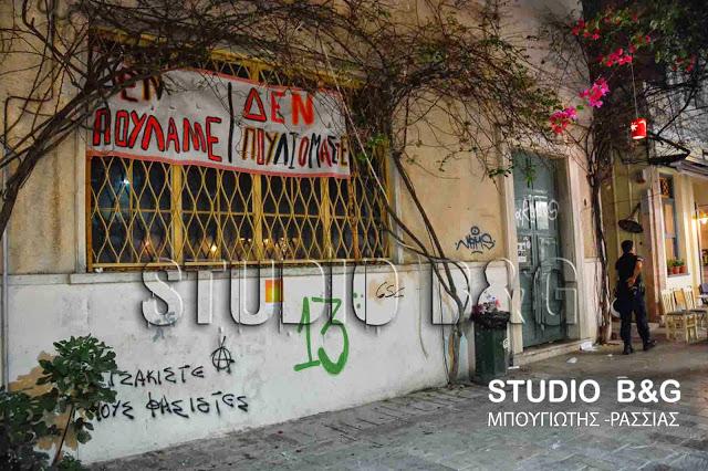 """Συμπαράσταση στους 6 διωκόμενους στο Ναύπλιο από τον Σύλλογο εκπ/κών Π.Ε. """"ο Αριστοτέλης"""""""