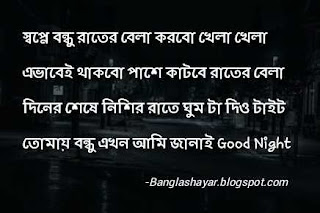 good night bangla image free download