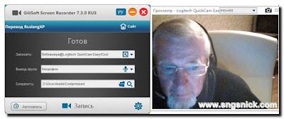 GiliSoft Screen Recorder 7.3.0 - Запись  с вебкамеры