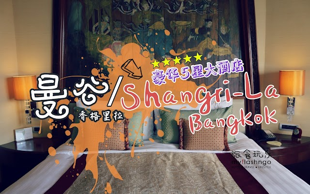 【曼谷河畔旅馆 | Riverside】 五星豪华大酒店 Shangri-La Hotel Bangkok