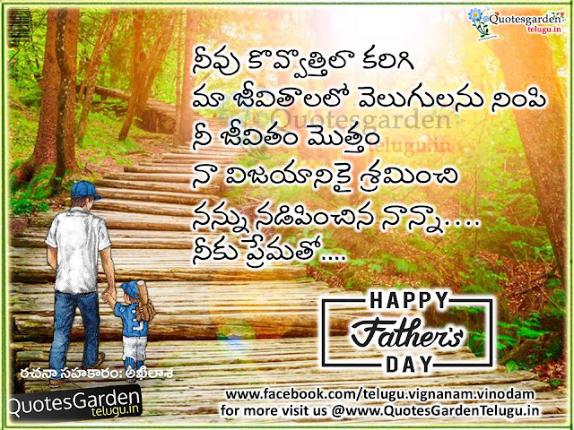 Telugu Fathers Day greetings messages kavithalu