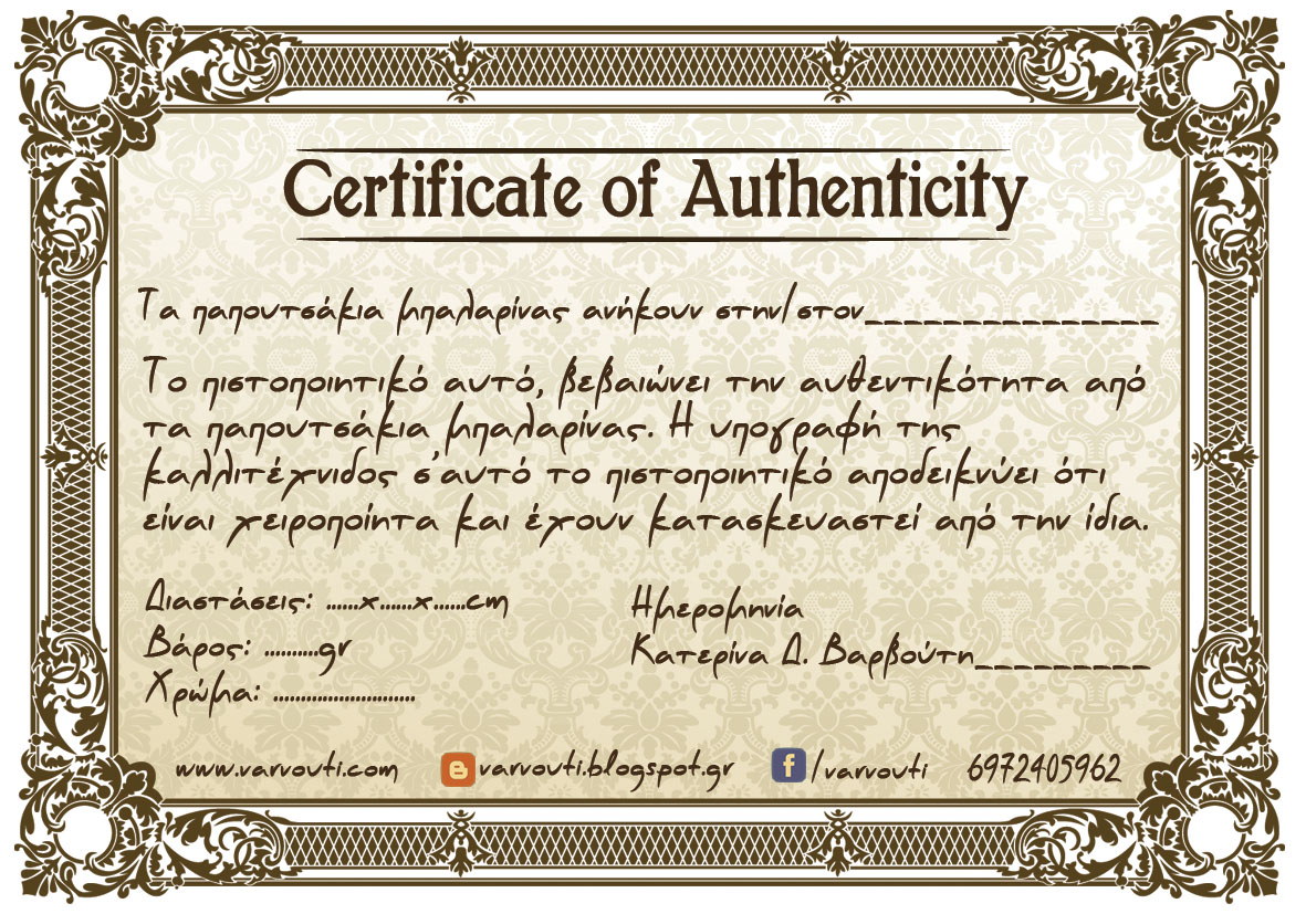 Handmade by varvouti august 2015 for Certificate of authenticity autograph template