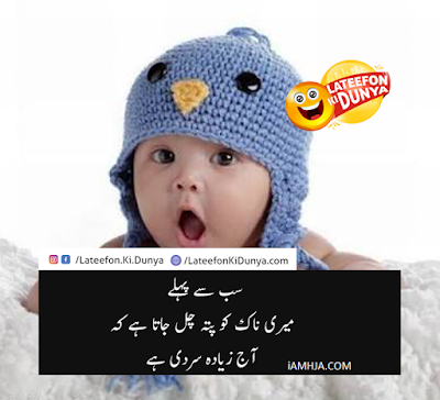 Best Jokes Collection of  Lateefon Ki Duniya