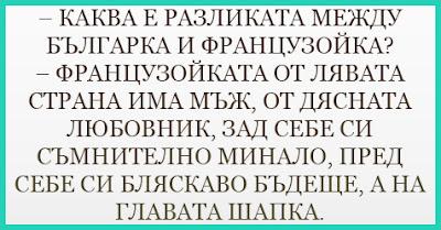 [Убийствен ВИЦ] Разликата между българката и французойката