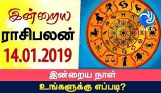14-01-2019 | Today Rasi Palan in Tamil | Today Horoscope | Tamil Astrology