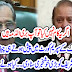 Chief Justice heard the news of Nawaz Sharif. What's going to happen.