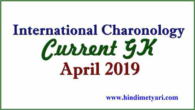 nternational Chronology (Chronicle) April 2019 Current Affairs Hindi PDF