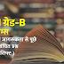 RBI ग्रेड-B प्रीलिम्स परीक्षा 09 नवम्बर 2019 : पहली शिफ्ट में पूछे गये GA प्रश्न