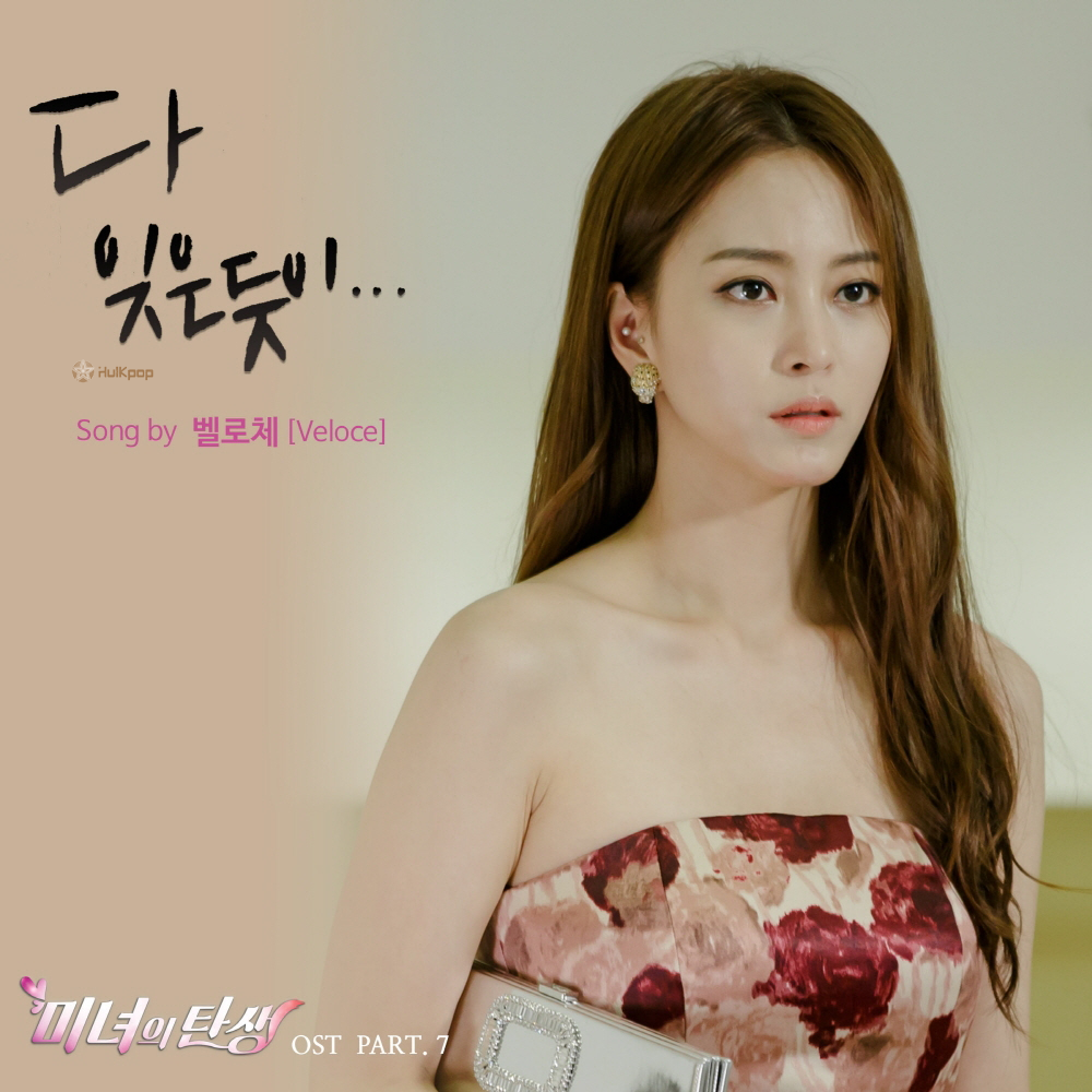 [Single] Veloce – Birth of A Beauty OST Part 7