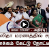 Jayalalitha death issue Court issues notice | TAMIL NEWS
