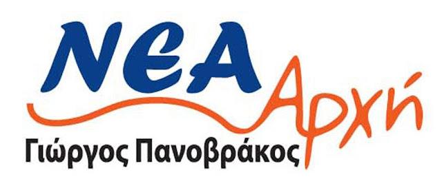 """8 ακόμα υποψήφιοι με τη """"Νέα Αρχή"""" του Γιώργου Πανοβράκου"""