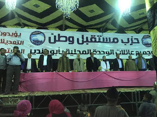مؤتمر جماهيرى بقرية ابوجندير بمركز اطسا الفيوم