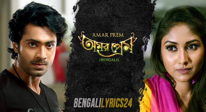 Amar Prem (2016) Bengali Movie