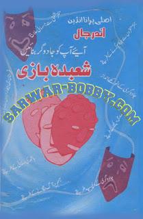 Jadu Ki Kitab in urdu