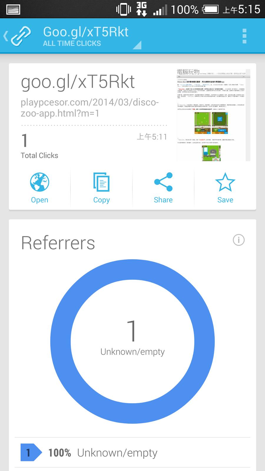 Google 縮網址 Android App 手機上也能輕鬆產生還原短網址