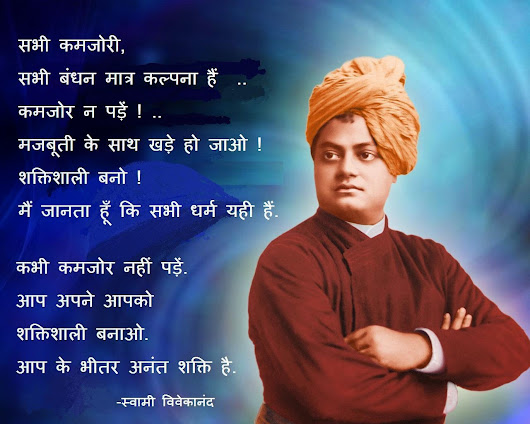 Great Quotes By Swami Vivekananda