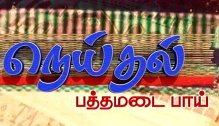 """Neithal   A Special Documentary on """"Pattamadai Mats"""""""