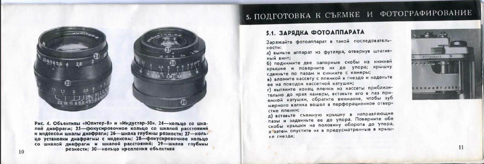 Фотоаппарат зоркий с инструкция
