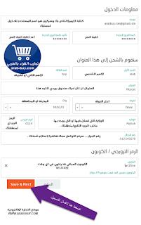 شرح التسجيل في موقع وورلدشيب1 مع كوبون الاشتراك مجاناً