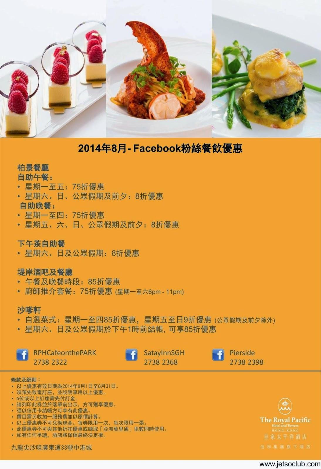 皇家太平洋酒店: 自助餐優惠券(至31/8) ( Jetso Club 著數俱樂部 )