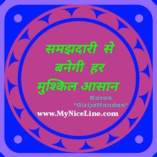 समझदारी पर हिन्दी मे प्रेरणादायी कहानी | A Story In Hindi On Understanding with Moral,  www.MyNiceLine.com