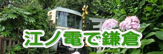 江ノ電で鎌倉
