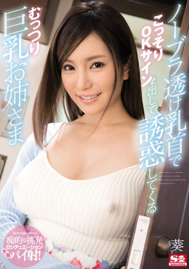 SNIS-930 No Bra Thrown Into The Nipple Secretly Sending An OK Sign And Seducing Muzzle Big Tits Older Sister Aoi