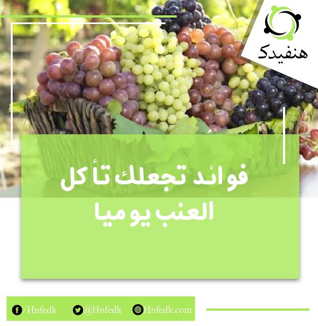 ماهي فوائد العنب للجسم