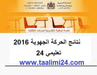 نتائج الحركة الجهوية لهيئة التدريس 2016