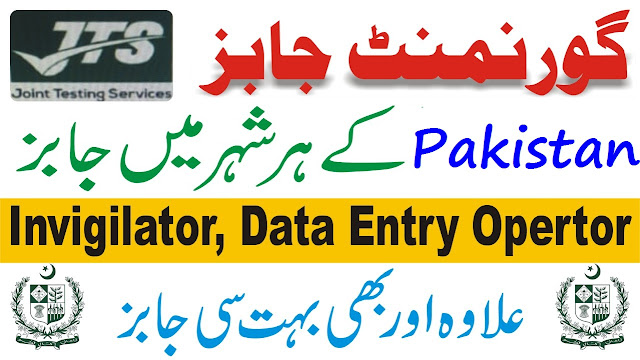 JTS Jobs 2020 Joint Testing Services Online Apply
