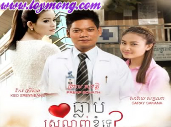 Khmer Movie Trailer - Mean Thlorb Srolanh Knhom Te?