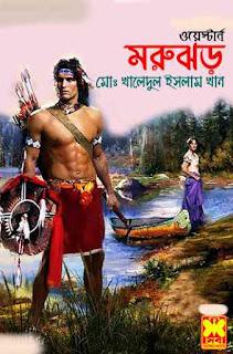 মরুঝড় (ওয়েস্টার্ণ) - মোঃ খালেদুল ইসলাম খান Morujhor by Md. Khaledul Islam Khan