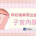 停經後異常出血要小心 – 子宮內膜癌(懶人包)