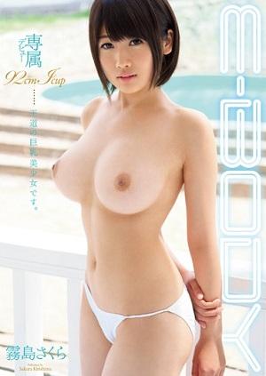 Bộ phim đầu tiên của em Kirishima Sakura nên xem EBOD-402 Kirishima Sakura