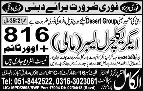 Agriculture Mali required in Dubai 11 April 2018