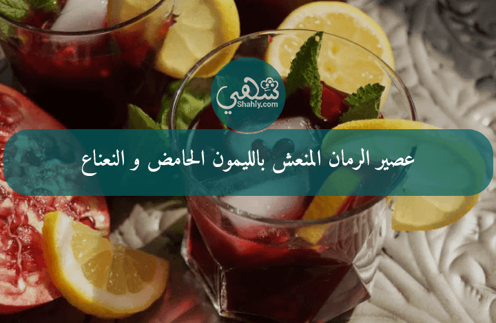 عصير الرمان المنعش بالليمون الحامض و النعناع