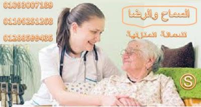 جليسات للمسنين بشهدات خبرة فى التمريض