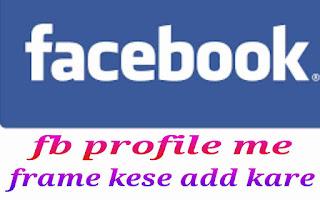 Fb profile me frame kese add kare 1