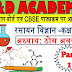 Rajasthan Board(BSER) And CBSE Notes: Class 12 Chemistry(Solid State-ठोस अवस्था)