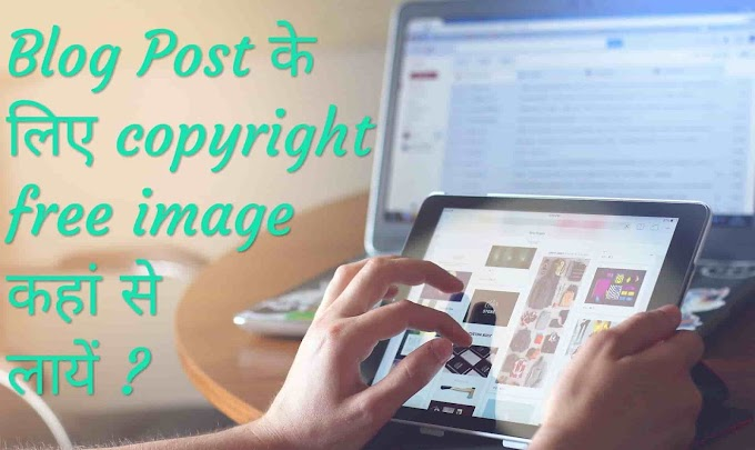 Copyright Free Images Download Karne Ki Top 7 Websites