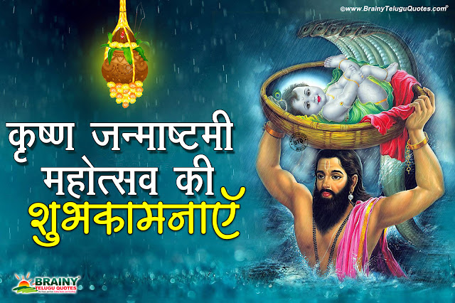 messages images about lord krishna janmashtami in Hindi,hindi quotes on festivals, best indian god lord krishna images free download