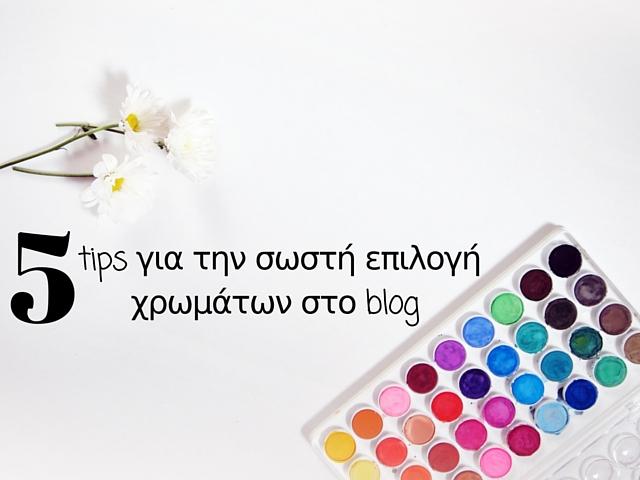 5 tips για την σωστή επιλογή χρωμάτων στο blog