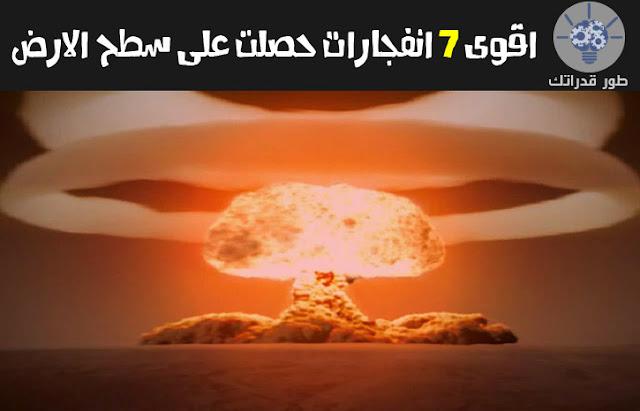 اقوى 7 انفجارات حصلت على سطح الارض