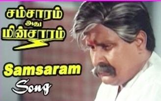 Samsaram Adhu Minsaram Scenes | Samsaram Song | Raghuvaran and Visu argue | Visu divides the house