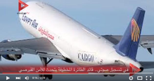 في تسجيل صوتي جديد.. قائد الطائرة المخطوفة يتحدث للأمن القبرصي
