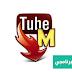 تحميل تيوب ميت - تنزيل برنامج TubeMate | اقوى بديل لسناب تيوب