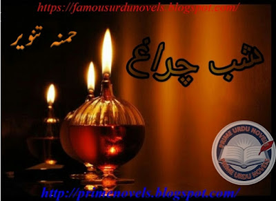 Free download Shab e charagh novel by Hamna Tanveer Part 1 pdf