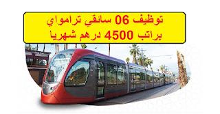 alwadifa-maroc-2018-tram-conducteur-emploi-public