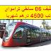 توظيف 06 سائقي ترامواي براتب 4500 درهم شهريا بمدينة الدار البيضاء
