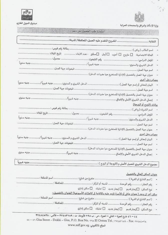 وحدات سكنية للمعلمين بقسط شهرى 350 جنية بمحافظات الجمهورية - ننشر استمارة التقديم والاوراق وشروط التقديم
